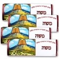 Sukkot Ushpizin Chocolate Bars - Moses