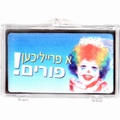 A Freilichen Purim Chocolate Gift Card - Printed - 6-Pack