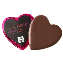 'Refuah Sheleimah' Dark Belgian Chocolate Messgage Heart