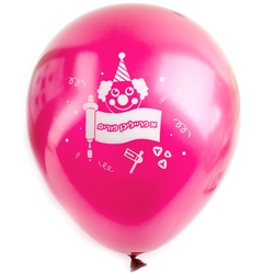 Pink Purim Balloons - 10CT