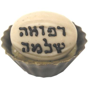 Chocolate Cup - Get Well (Hebrew)