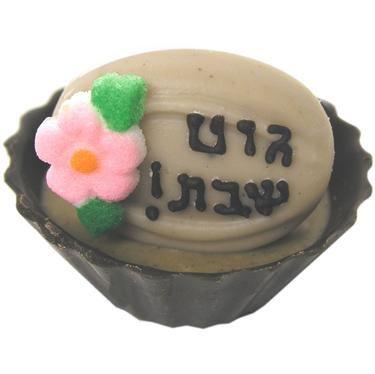 Chocolate Cup - Good Shabbos (Hebrew)