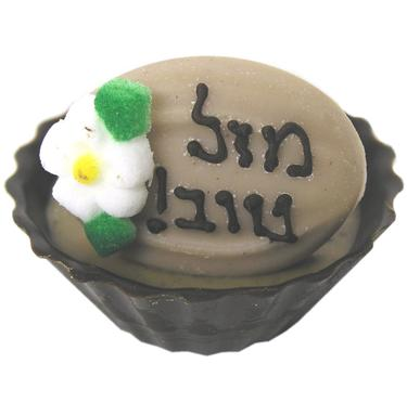 Chocolate Cup - Mazel Tov (Hebrew)