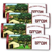 Sukkot Ushpizin Chocolate Bars - Abraham