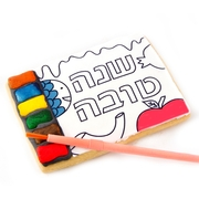 Brilliant All in One Paint a Cookie Kit- Rosh Hashanah