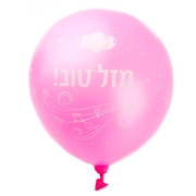 Mazal Tov Light Pink Balloons - 10CT