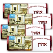 Sukkot Ushpizin Chocolate Bars - Aaron