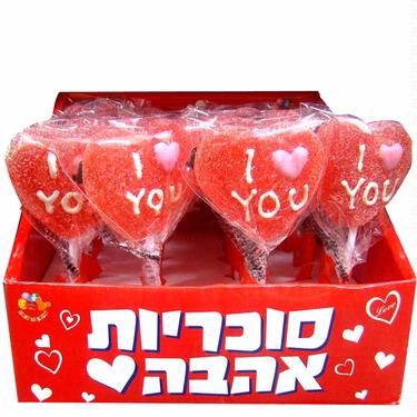 'I Love You' Heart Jelly Pops