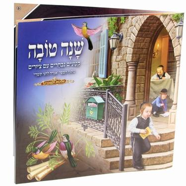 Kids Rosh Hashanah Pictures Booklet