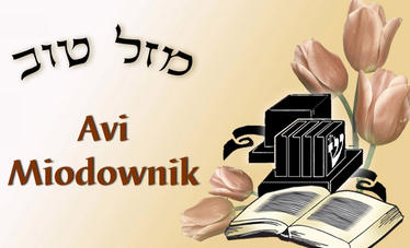 Bar Mitzvah Card (Hebrew)