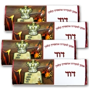 Sukkot Ushpizin Chocolate Bars - David